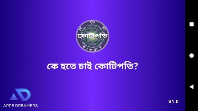 KBC Bangladesh - Tumio Hobe Kotipoti (তুমিও জিতবে) apk screenshot
