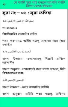 ১০ টি বিপদ থেকে বাঁচার উপায় apk screenshot