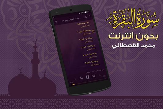 سورة البقرة محمد القصطالي screenshot 1