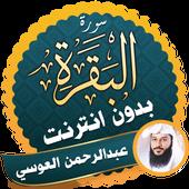 سورة البقرة عبد الرحمن العوسي بدون نت icon
