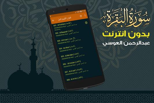 سورة البقرة عبد الرحمن العوسي بدون نت screenshot 3