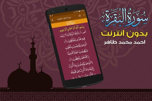 سورة البقرة احمد محمد طاهر screenshot 2