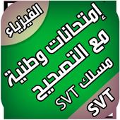 امتحانات وطنية للفيزياء-SVT icon
