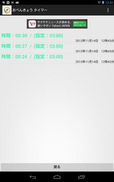 Kids Study Timer apk screenshot