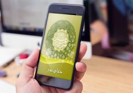دعای نور با ترجمه فارسی و صوت poster