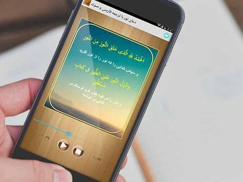 دعای نور با ترجمه فارسی و صوت screenshot 2