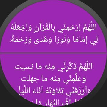 Dua Khatam Al Quran apk screenshot