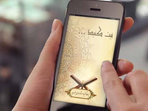 استخاره با قرآن کریم screenshot 1