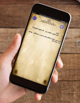 استخاره با قرآن کریم screenshot 2
