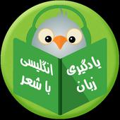 یادگیری زبان انگلیسی با شعر icon