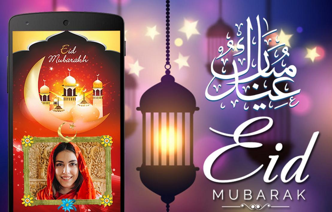 eid mubarak photo frames eid cards  ramzan karim for