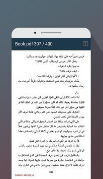 رواية أنقدني كاملة screenshot 7