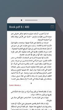 رواية أنقدني كاملة screenshot 5