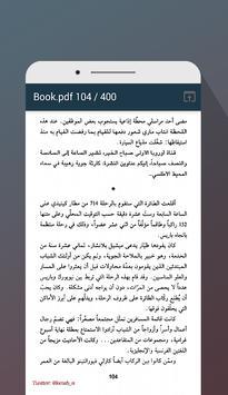 رواية أنقدني كاملة screenshot 6