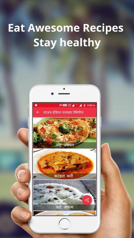 Recipe book all indian recipe in hindi descarga apk gratis comer recipe book all indian recipe in hindi captura de pantalla de la apk forumfinder Gallery