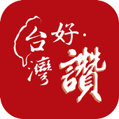 台灣好讚 icon