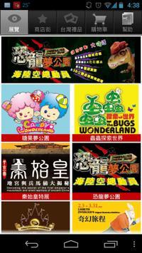 台灣好讚 poster