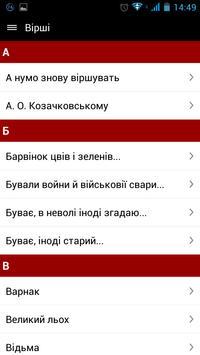 Тарас Шевченко apk screenshot
