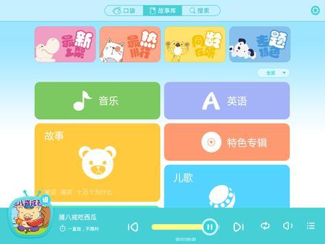 口袋故事听听HD-给宝宝听儿歌、故事、三字经(kids) poster