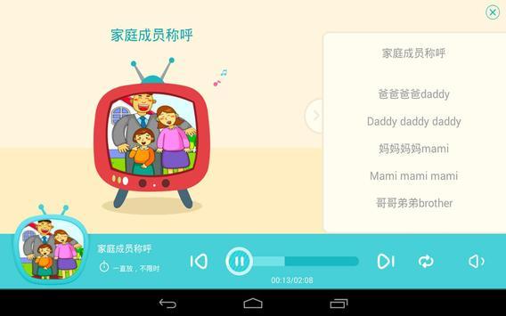 口袋故事听听HD-给宝宝听儿歌、故事、三字经(kids) apk screenshot