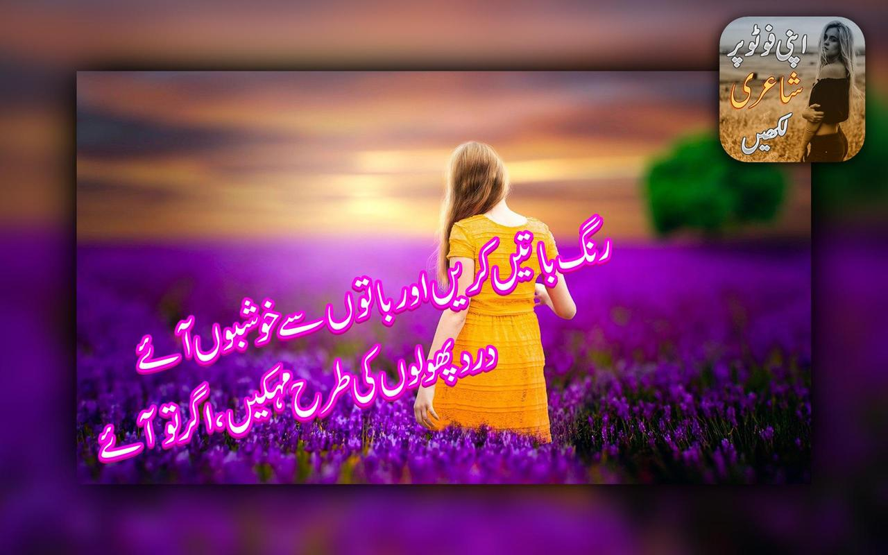 Write Urdu On Photo For Android Apk Download