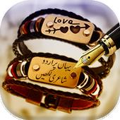 Stylish Urdu Name Maker icon