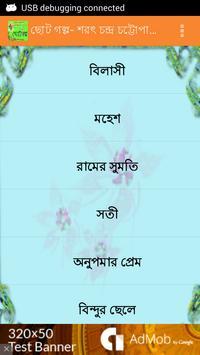 ছোট গল্প- শরৎচন্দ্র poster