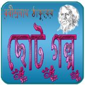 ছোট গল্প- রবীন্দ্রনাথ ঠাকুর icon
