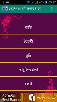 ছোট গল্প- রবীন্দ্রনাথ ঠাকুর poster