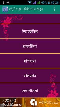 ছোট গল্প- রবীন্দ্রনাথ ঠাকুর apk screenshot