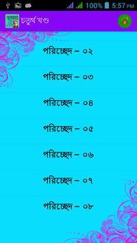 আনন্দমঠ | Annondomoth apk screenshot