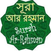 সূরা আর রহমান Surah Ar-Rahman icon
