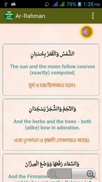 সূরা আর রহমান Surah Ar-Rahman screenshot 1
