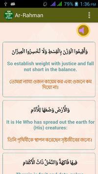সূরা আর রহমান Surah Ar-Rahman screenshot 2