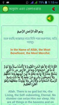 আয়াতুল কুরসী | Ayatul Kursi screenshot 3