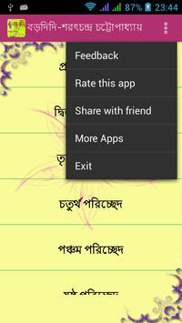 বড়দিদি । Borodidi apk screenshot