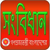 সংবিধান   BD Constitution icon