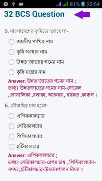 BCS Question Bank apk screenshot