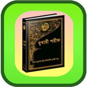 বুখারী শরীফ (সম্পূর্ণ) icon