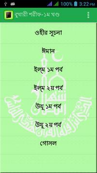 বুখারী শরীফ (সম্পূর্ণ) poster