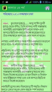 বুখারী শরীফ (সম্পূর্ণ) apk screenshot