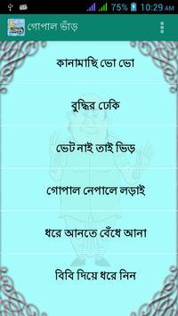 গোপাল ভাঁড় Gopal Var poster