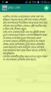 গোপাল ভাঁড় Gopal Var apk screenshot