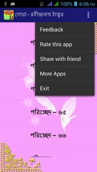গোরা Gora screenshot 5