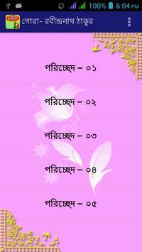 গোরা Gora poster