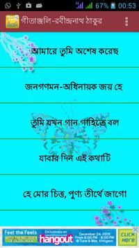 গীতাঞ্জলী | Gitanjoli poster
