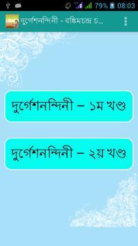 দুর্গেশনন্দিনী Durgeshnondini poster