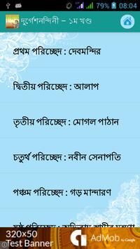 দুর্গেশনন্দিনী Durgeshnondini screenshot 1