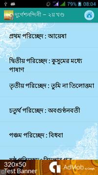দুর্গেশনন্দিনী Durgeshnondini screenshot 2