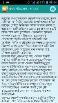 দুর্গেশনন্দিনী Durgeshnondini screenshot 3